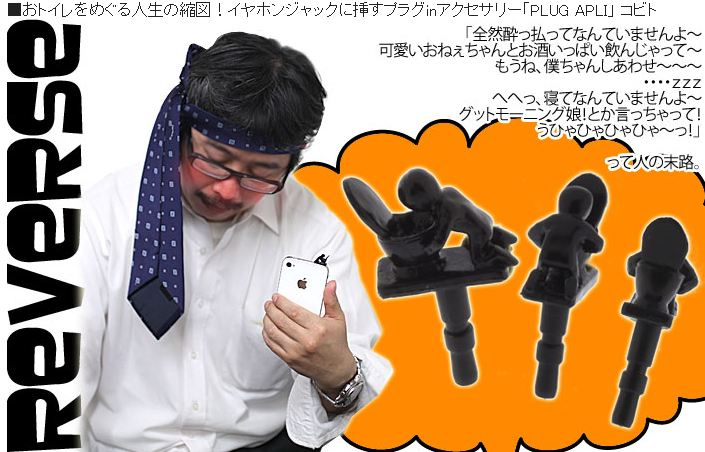 Keitai plug salaryman