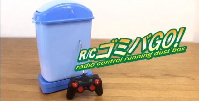 RC bin