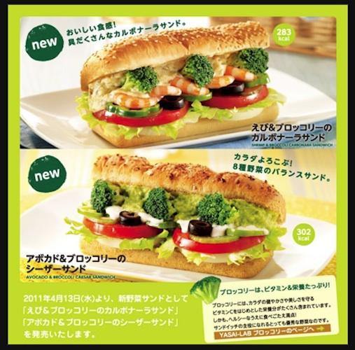 Subway j