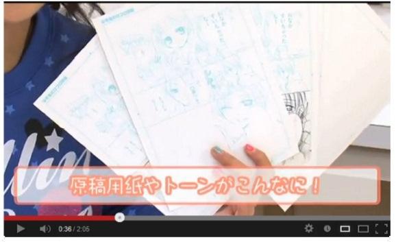 mangaka set paper
