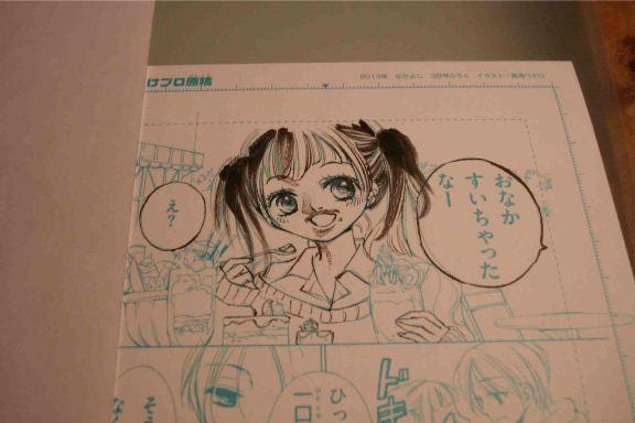 mangaka set Sato 2