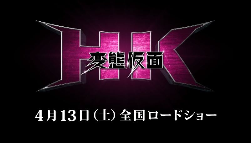 hentai kamen movie out in April