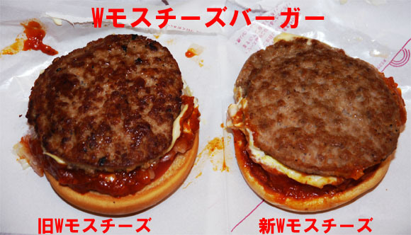 old/new double MOS cheeseburger