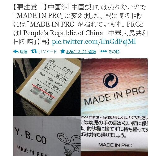 made in prc