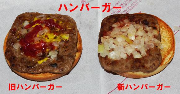 MOS burger old/new