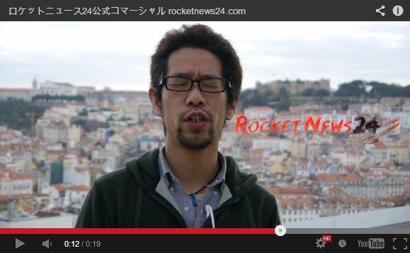 rocketnews title