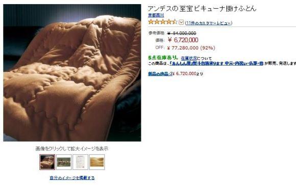 futon 6.7 million