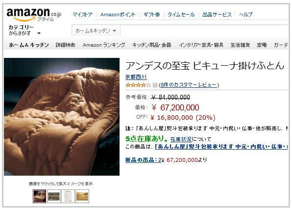 futon 67 million