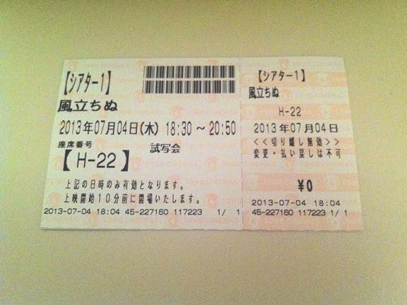 Kazetachinu theater ticket 2