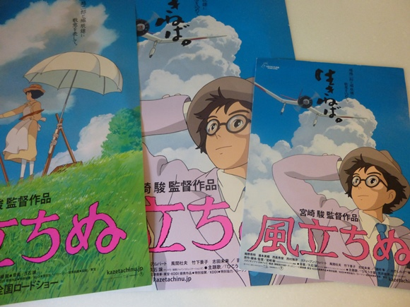 Kazetachinu ticket & 2 flyers 2