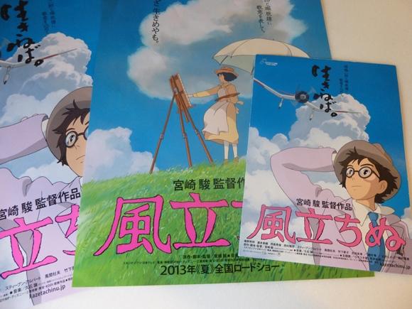 Kazetachinu ticket and 2 flyers