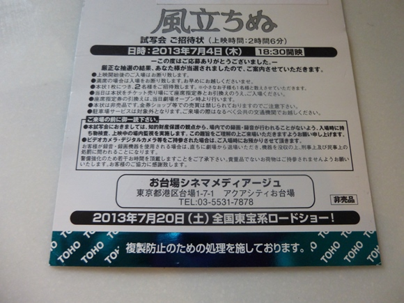 Kazetachinu ticket front