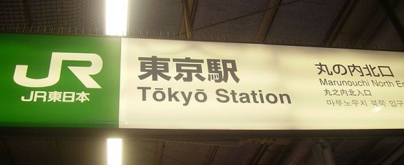 tokyoeki2