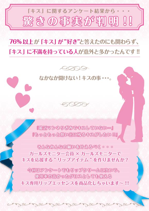 kiss_01