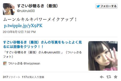 Screen Shot 2013-09-13 at 10.43.57