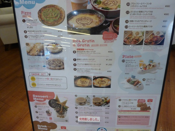 Chitose Doraemon cafe menu