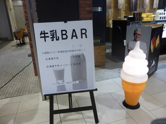Chitose milk bar front