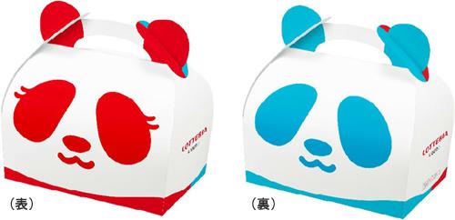 Lotteria Panda Burger Box