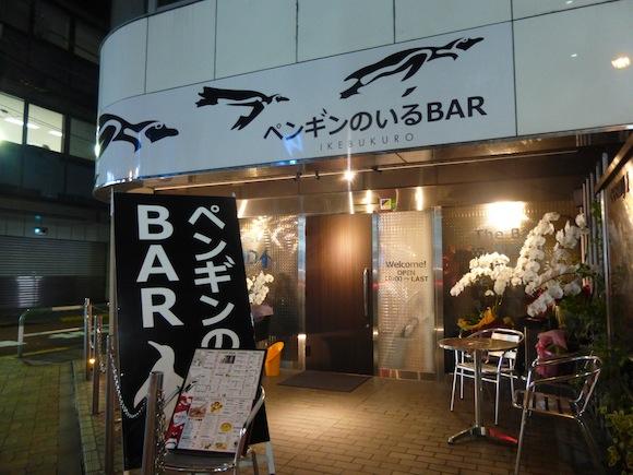 Penguin Bar front 1