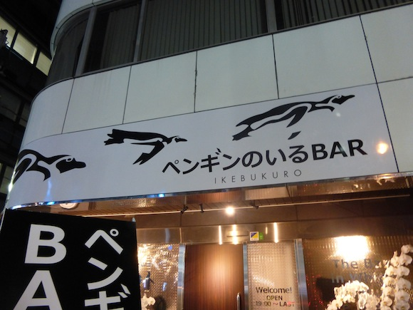 Penguin Bar front 2