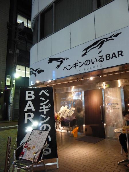 Penguin Bar Sign