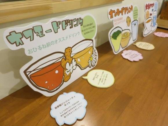 Nap Cafe Corne5