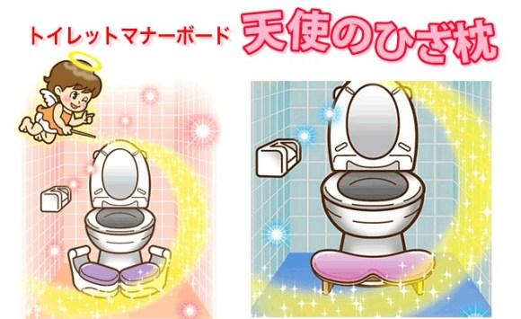 天使のひざ枕 快適・らいふ研究所 飛び散りを防ぐトイレの新スタイル