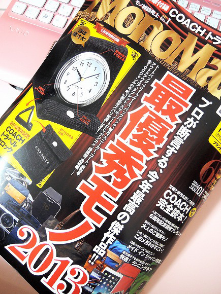 We buy a magazine just for the free Coach clock1