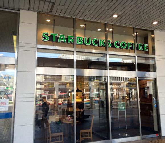 Starbucks Matsue