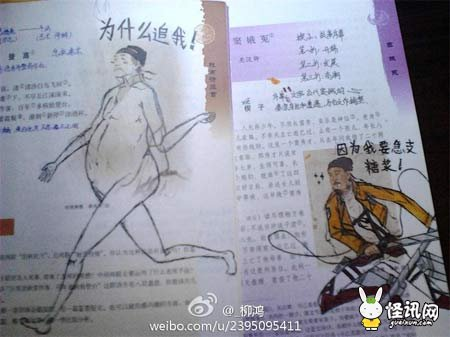Textbook dooles in China11