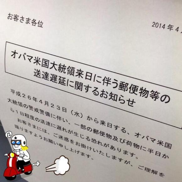 Japan Post Obama