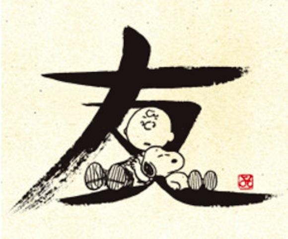 SnoopyJapan