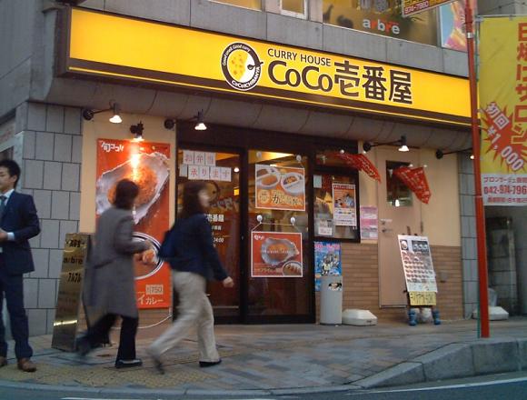 coco ichiban