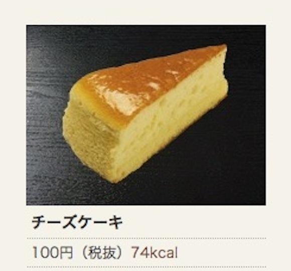 Kurazushi cheesecake