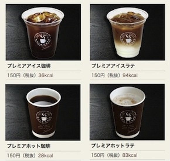 Kurazushi coffee 2
