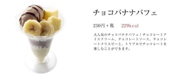 Sushiro choco banana parfait