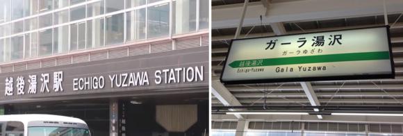 Echigo-Yuzawa and Gala-Yuzawa Station, shinkansen, train, Niigata