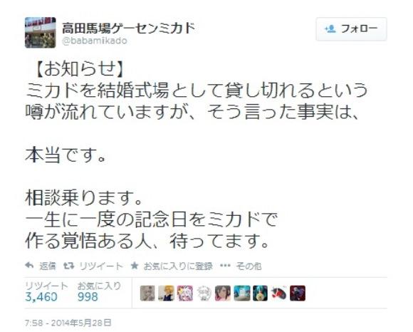 mikado tweet