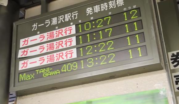 Gala-Yuzawa Station, timetable, schedule, sign