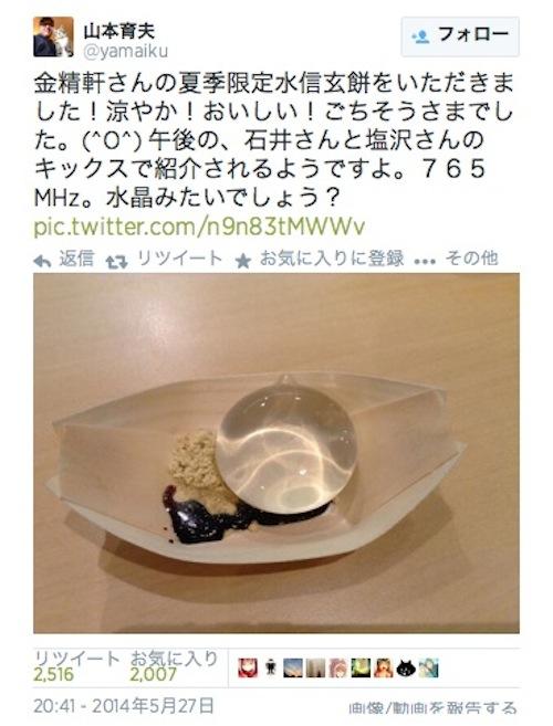 shingen tweet 2