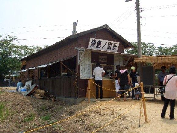tsushinomiya4
