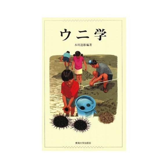 2014.07.22 sea urchin ii