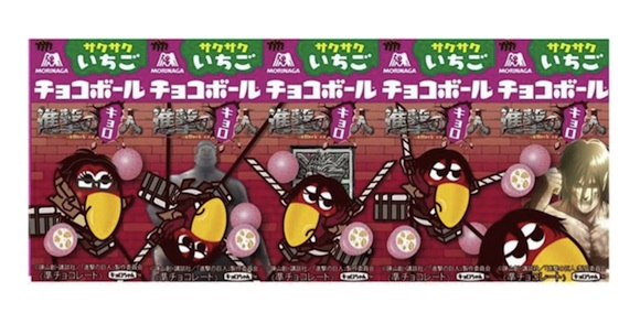 choco 8 strawberry packages のコピー