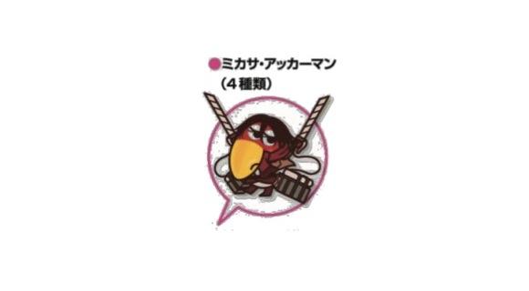 choco 9 strawberry Mikasa