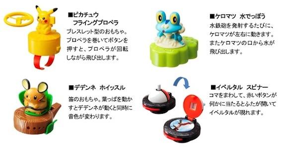 happy 2 Pokemon 7-11