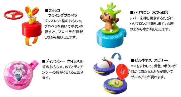 happy 3 pokemon 7-18