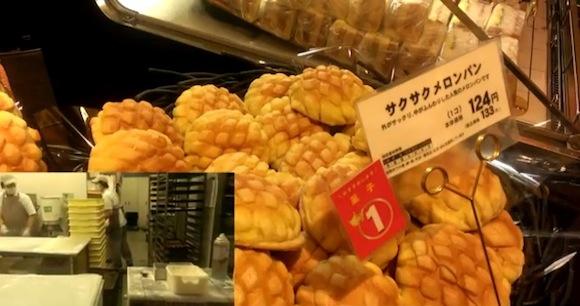 bread 12 sakusaku melon pan