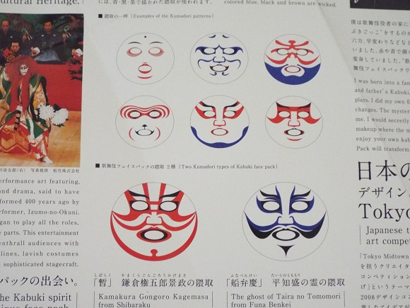KabukiFacePack (1)