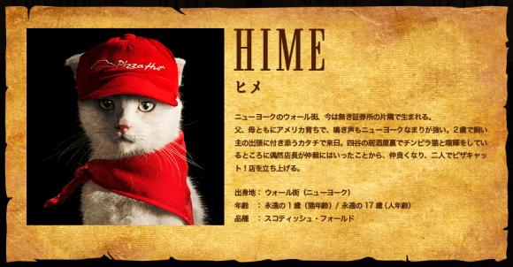 Pizza Hut Pizza Cat campaign, Hime