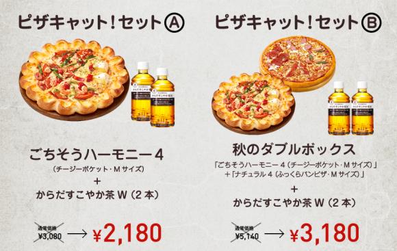 Pizza Hut Japan, Pizza Cat shop franchise campaign, special set menu